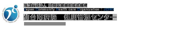 独立行政法人 地域医療機能推進機構 Japan Community Health care Organization 仙台南病院 健康管理センター Sendai South Hospital