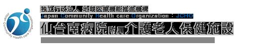 独立行政法人 地域医療機能推進機構 Japan Community Health care Organization JCHO 仙台南病院附属介護老人保健施設 Sendai South Hospital Long-Term Care Health Facility