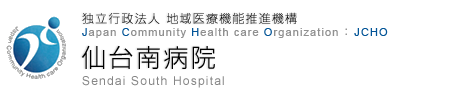 独立行政法人 地域医療機能推進機構 Japan Community Health care Organization JCHO 仙台南病院 Sendai South Hospital