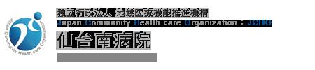 独立行政法人 地域医療機能推進機構 Japan Community Health care Organization JCHO 仙台南病院 Sendai South Hospital